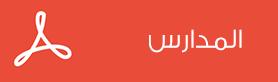 _0002_المدارس